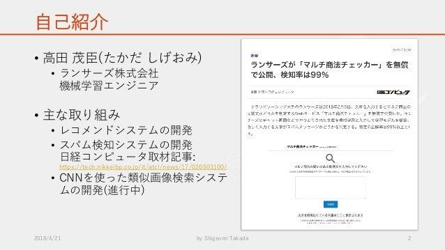 ランサーズにおけるデータ活用事例 ~ レコメンドは稼げる ~ Slide 2