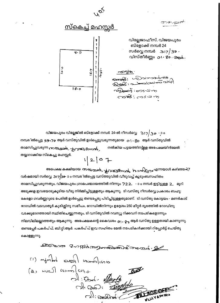 Kerala Land Assignment Rules 1964