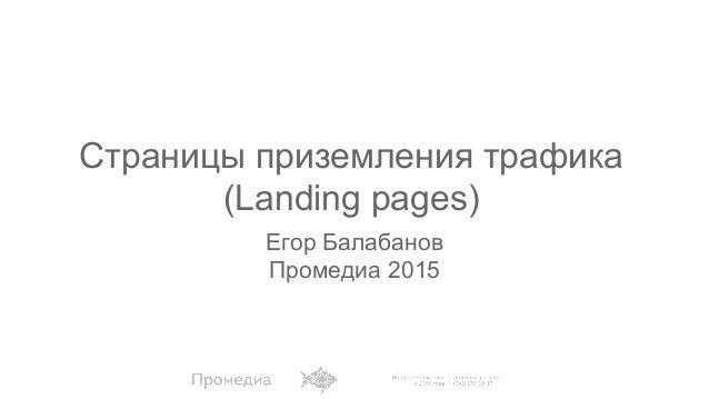 Егор Балабанов Промедиа 2015 Страницы приземления трафика (Landing pages)