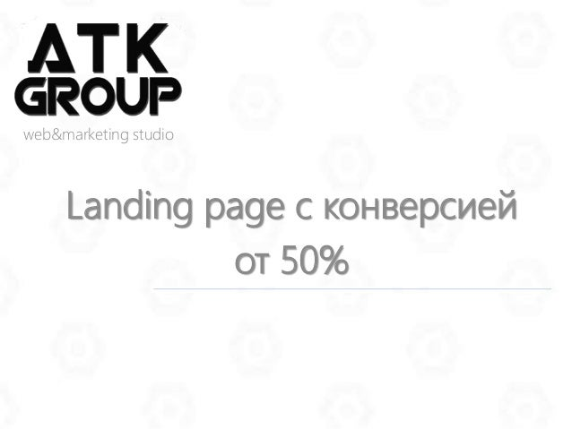 Landing page с конверсией от 50% web&marketing studio