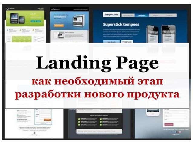 Intel, Lumiknows 2014  1  Landing Page  как необходимый этап разработки нового продукта