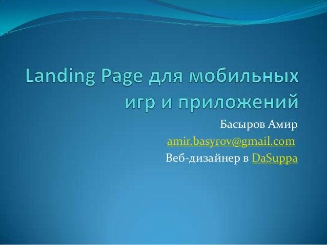Басыров Амирamir.basyrov@gmail.comВеб-дизайнер в DaSuppa