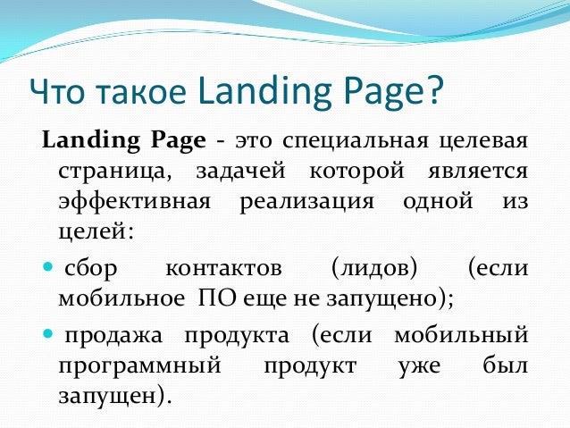 Landing page for mobile app or game Slide 2