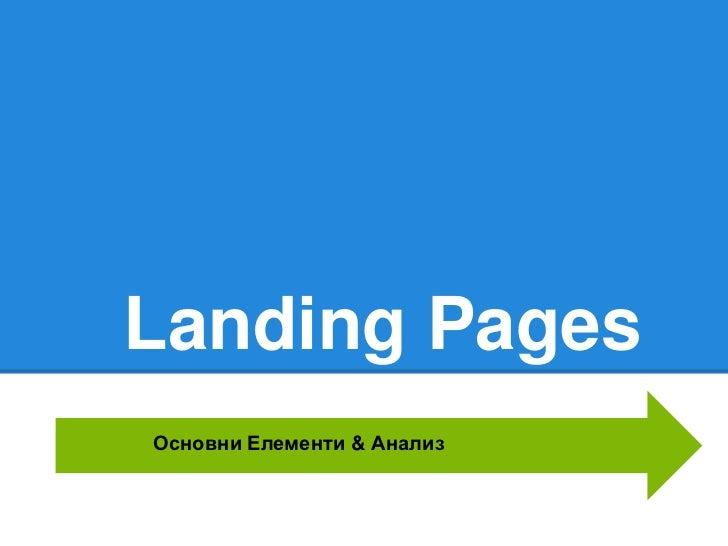 Landing PagesОсновни Елементи & Анализ