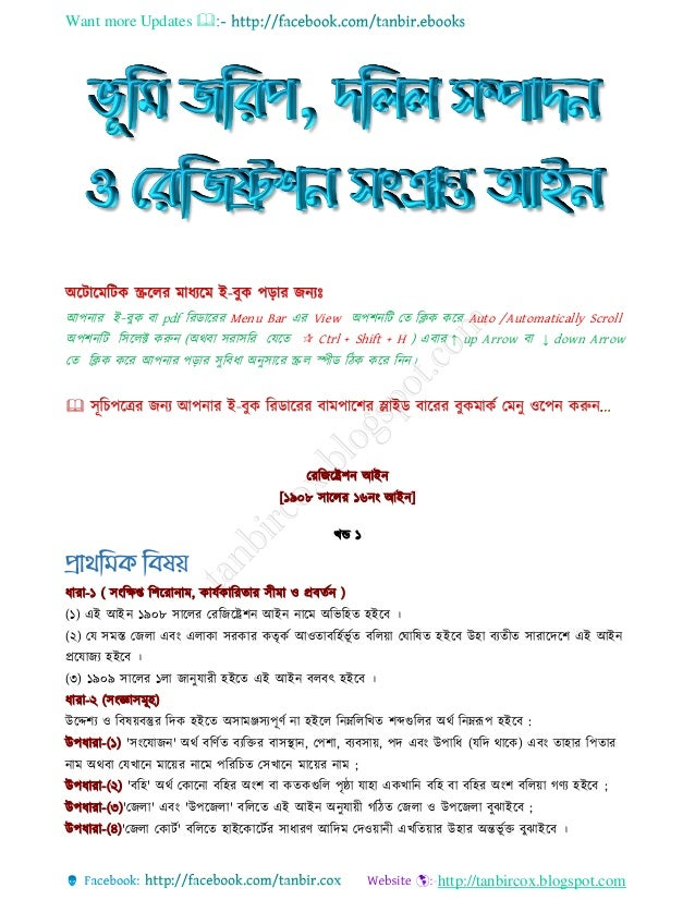 Want more Updates   http://tanbircox.blogspot.com  আপনার ই−বুক বা pdf ররডাররর Menu Bar এর View অপশনরি তে রিক করর Auto /Au...