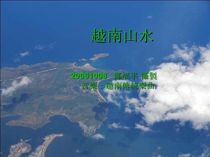越南山水 20061008  鄭福平 攝製 音樂:越南傳統樂曲