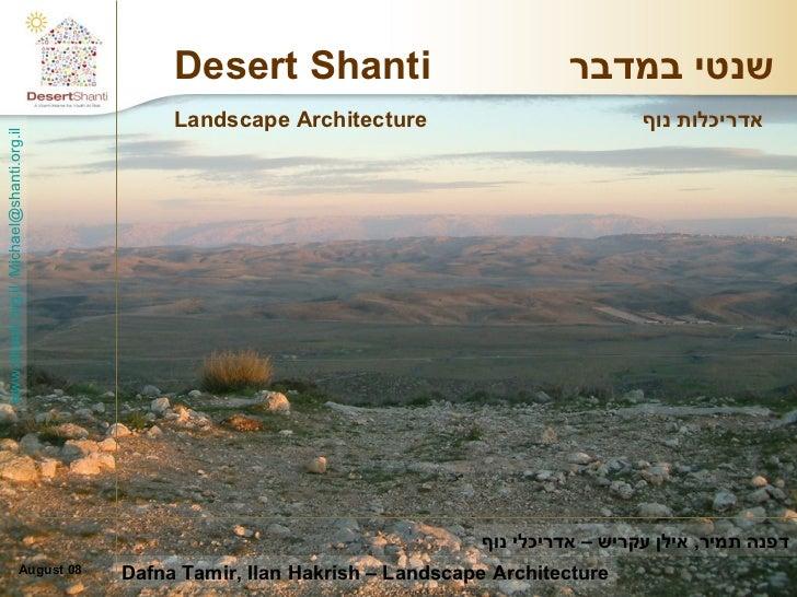 דפנה תמיר ,  אילן עקריש – אדריכלי נוף שנטי במדבר אדריכלות נוף   Dafna Tamir, Ilan Hakrish – Landscape Architecture www.sha...