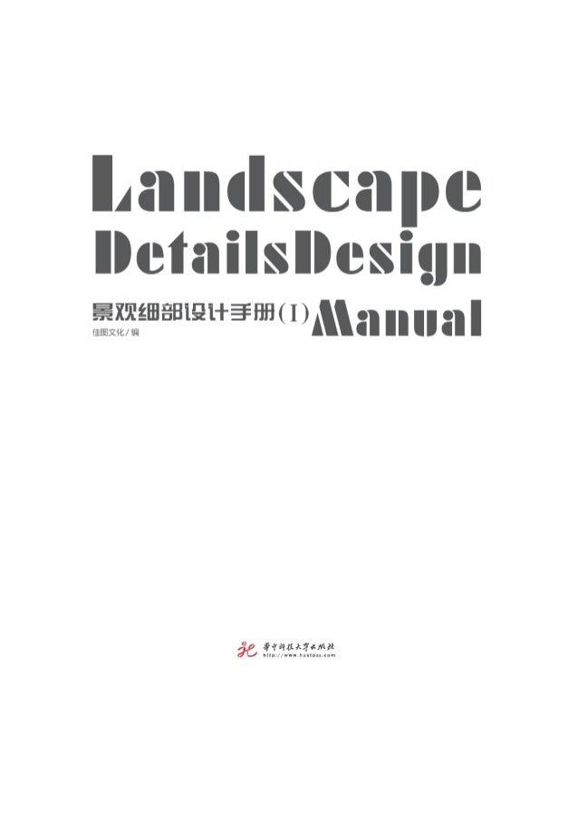 Landscape details design manual Slide 3
