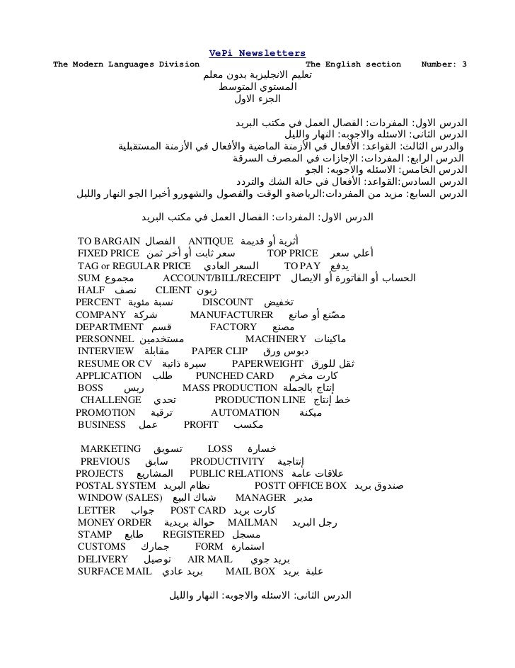 VePi Newsletters The Modern Languages Division                             The English section        3 :Num...