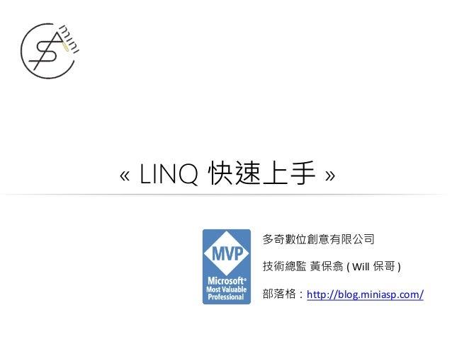 « LINQ 快速上手 » 多奇數位創意有限公司 技術總監 黃保翕 ( Will 保哥 ) 部落格:http://blog.miniasp.com/