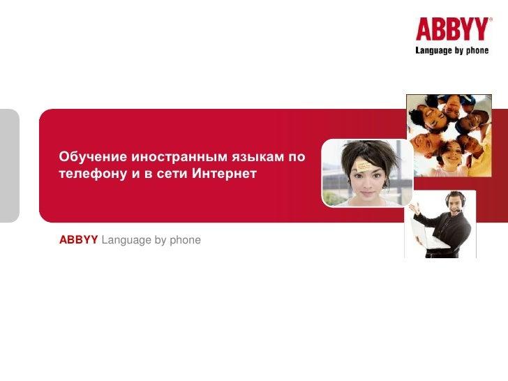 Обучение иностранным языкам по телефонуи в сети Интернет<br />ABBYYLanguage by phone<br />
