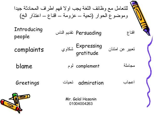 Language functions Slide 3