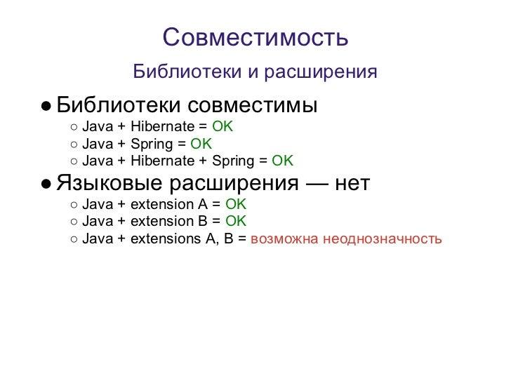 Совместимость           Библиотеки и расширения● Библиотеки совместимы  ○ Java + Hibernate = OK  ○ Java + Spring = OK  ○ J...