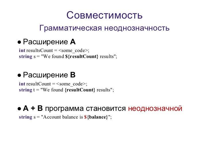 """Совместимость         Грамматическая неоднозначность● Расширение Aint resultsCount = <some_code>;string s = """"We found ${re..."""