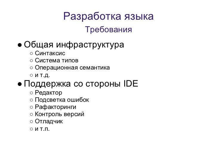 Разработка языка                  Требования● Общая инфраструктура  ○ Синтаксис  ○ Система типов  ○ Операционная семантика...