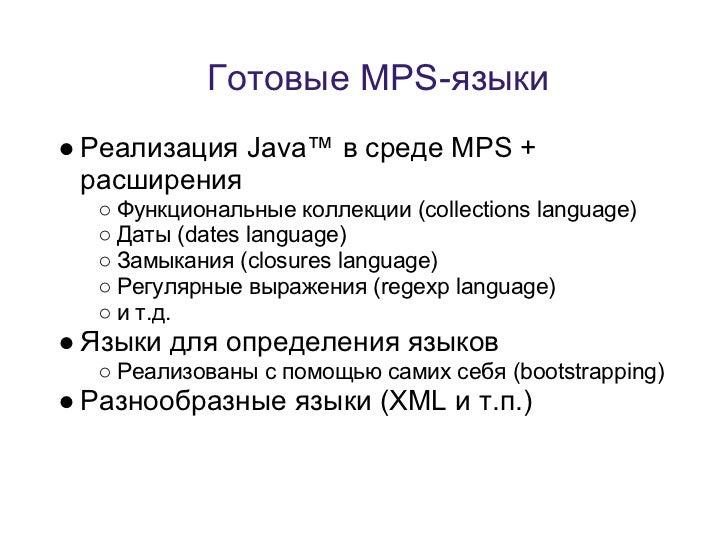 Готовые MPS-языки● Реализация Java™ в среде MPS +  расширения  ○ Функциональные коллекции (collections language)  ○ Даты (...