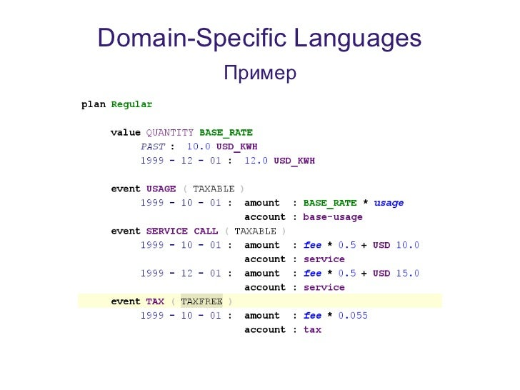 Domain-Specific Languages         Пример