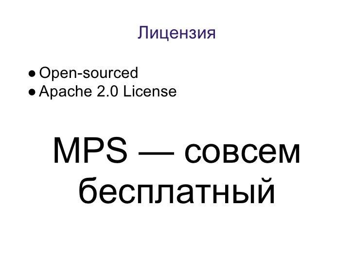 Лицензия● Оpen-sourced● Apache 2.0 License   MPS — совсем    бесплатный