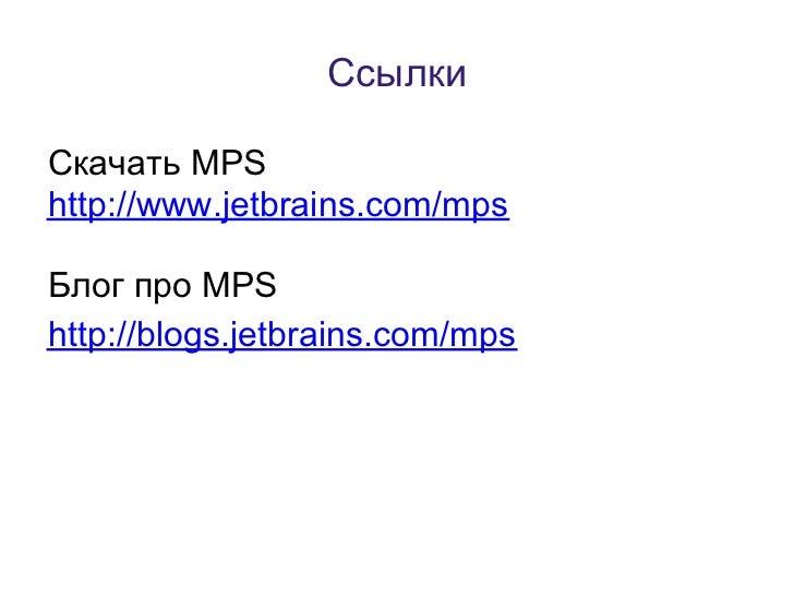 СсылкиСкачать MPShttp://www.jetbrains.com/mpsБлог про MPShttp://blogs.jetbrains.com/mps
