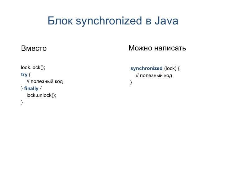 Блок synchronized в JavaВместо                    Можно написатьlock.lock();               synchronized (lock) {try {     ...