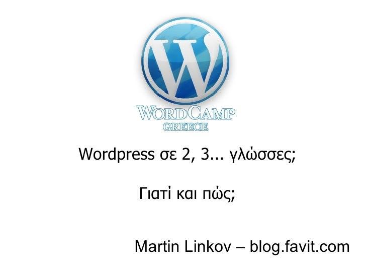 Wordpress  σε 2, 3... γλώσσες; Γιατί και πώς; Martin  Linkov   –  blog.favit.com