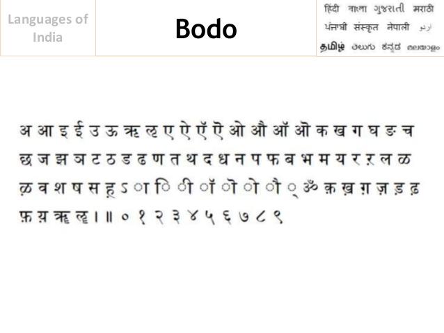 Bodo language #