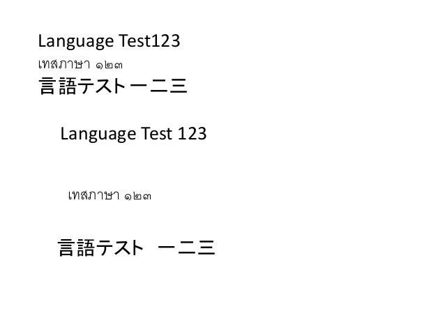 Language Test123 เทสภาษา ๑๒๓ 言語テスト 一二三 言語テスト 一二三 เทสภาษา ๑๒๓ Language Test 123