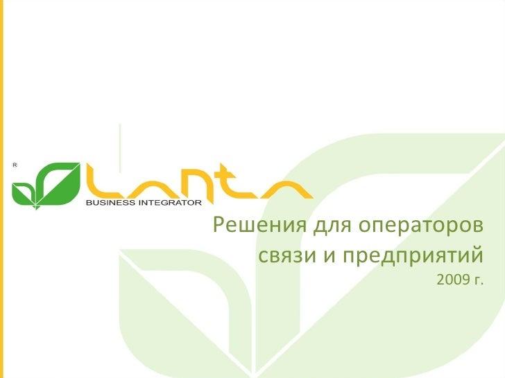 Решения для операторов связи и предприятий 2009 г.