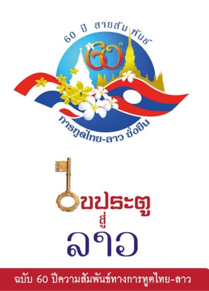 ไขประตูสู่ลาวฉลอง 60 ปี ความสัมพันธ์ทางการทูตไทย-ลาว 1