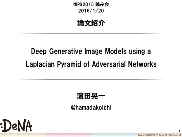 1	 Copyright (C) 2014 DeNA Co.,Ltd. All Rights Reserved. NIPS2015 読み会 Deep Generative Image Models using a Laplacian Pyram...