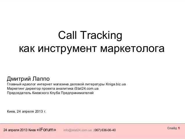 24 апреля 2013 Киев «iForum» info@istat24.com.ua (067) 636-06-40Слайд 1Дмитрий ЛаппоГлавный идеолог интернет магазина дело...