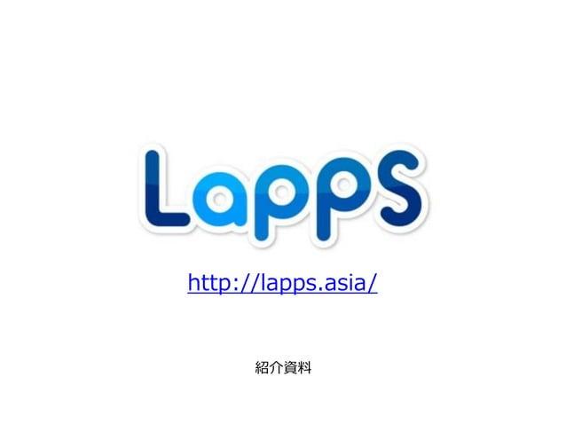 紹介資料 http://lapps.asia/