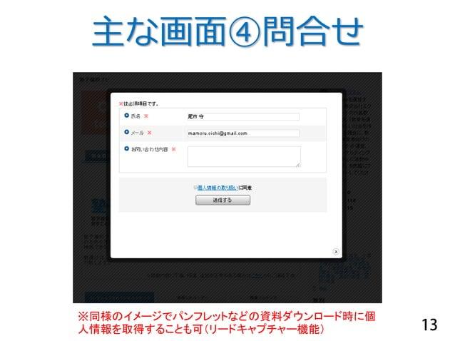 主な画面④問合せ ※同様のイメージでパンフレットなどの資料ダウンロード時に個 人情報を取得することも可(リードキャプチャー機能)