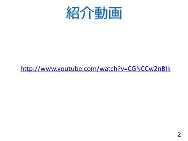 紹介動画 http://www.youtube.com/watch?v=CGNCCw2nBIk