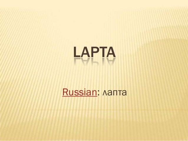 LAPTARussian: лапта