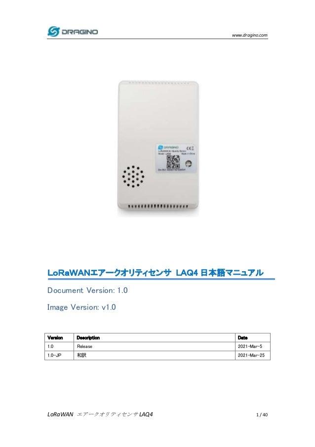 www.dragino.com LoRaWAN エアークオリティセンサ LAQ4 1 / 40 LoRaWANエアークオリティセンサ LAQ4 日本語マニュアル Document Version: 1.0 Image Version: v1.0...