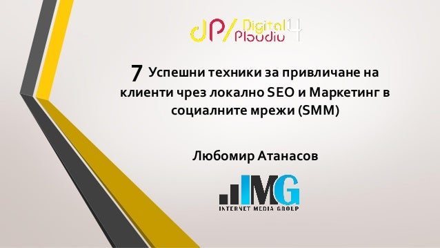 7 Успешни техники за привличане на клиенти чрез локално SEO и Маркетинг в социалните мрежи (SMM) Любомир Атанасов