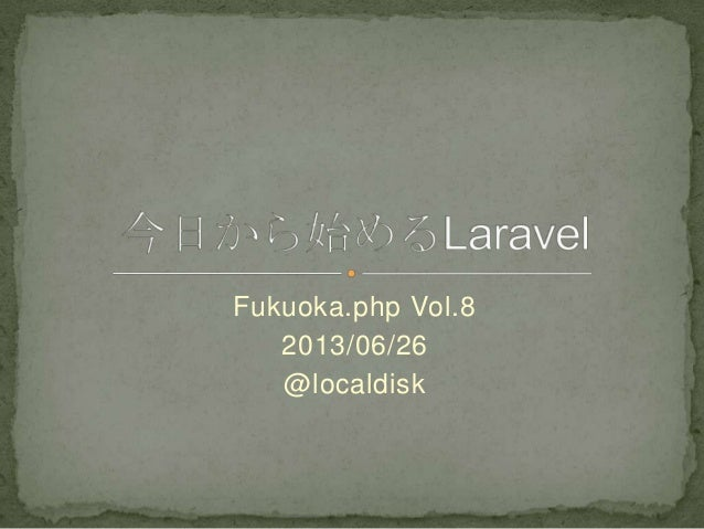 Fukuoka.php Vol.82013/06/26@localdisk