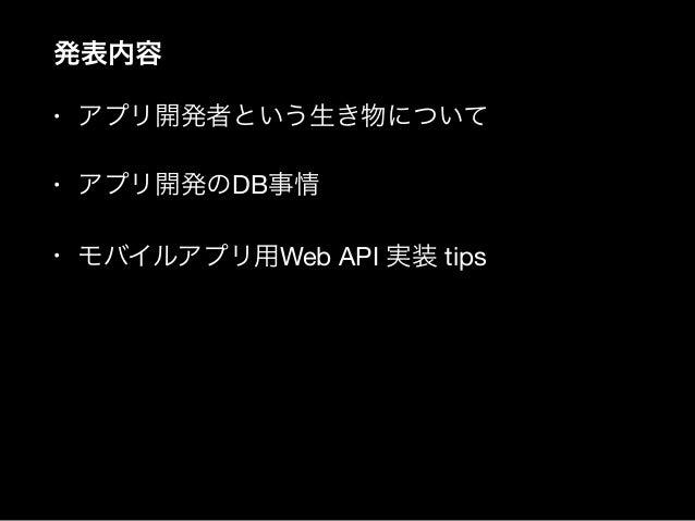 laravel x モバイルアプリ Slide 2