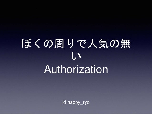 ぼくの周りで人気の無 い Authorization id:happy_ryo