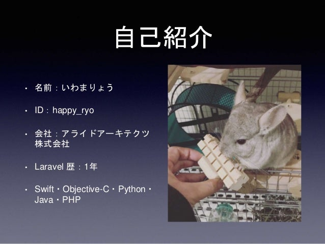 自己紹介 • 名前:いわまりょう • ID:happy_ryo • 会社:アライドアーキテクツ 株式会社 • Laravel 歴:1年 • Swift・Objective-C・Python・ Java・PHP