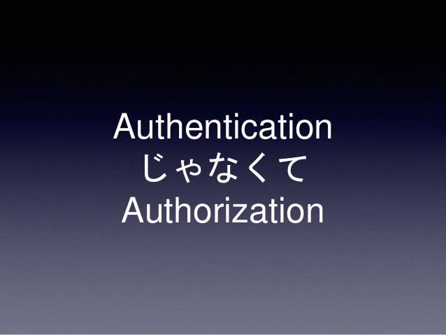 Authentication じゃなくて Authorization