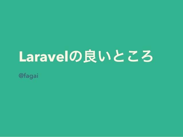 Laravel @fagai
