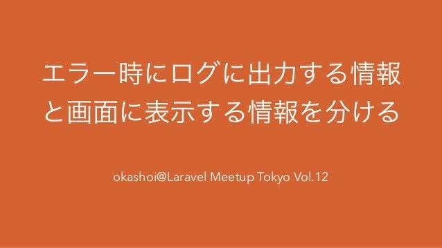 okashoi@Laravel Meetup Tokyo Vol.12