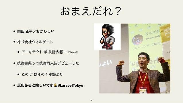 エラー時にログに出力する情報と画面に表示する情報を分ける #LaravelTokyo Slide 2