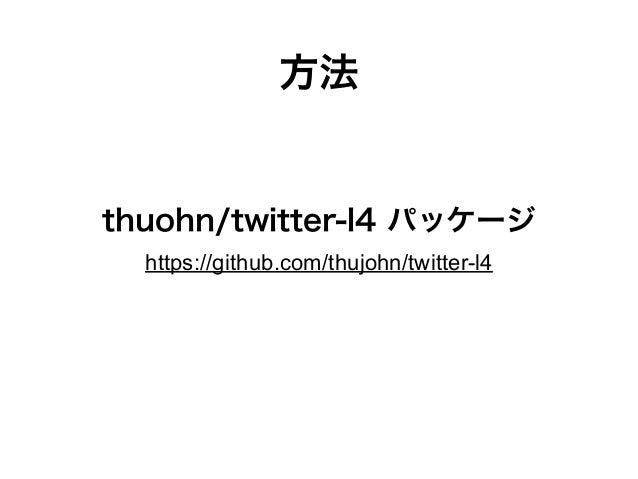 方法 thuohn/twitter-l4 パッケージ https://github.com/thujohn/twitter-l4