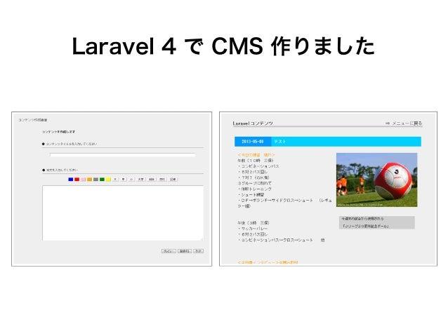 Laravel 4 で CMS 作りました