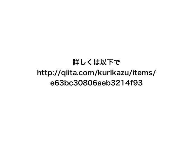 詳しくは以下で http://qiita.com/kurikazu/items/ e63bc30806aeb3214f93