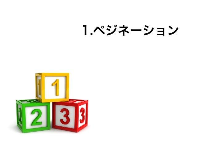 1.ペジネーション