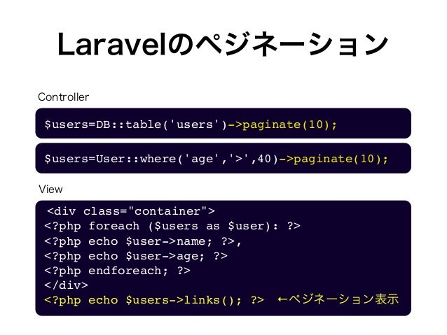 """Laravelのペジネーション $users=DB::table('users')->paginate(10); <div class=""""container""""> <?php foreach ($users as $user): ?> <?php..."""